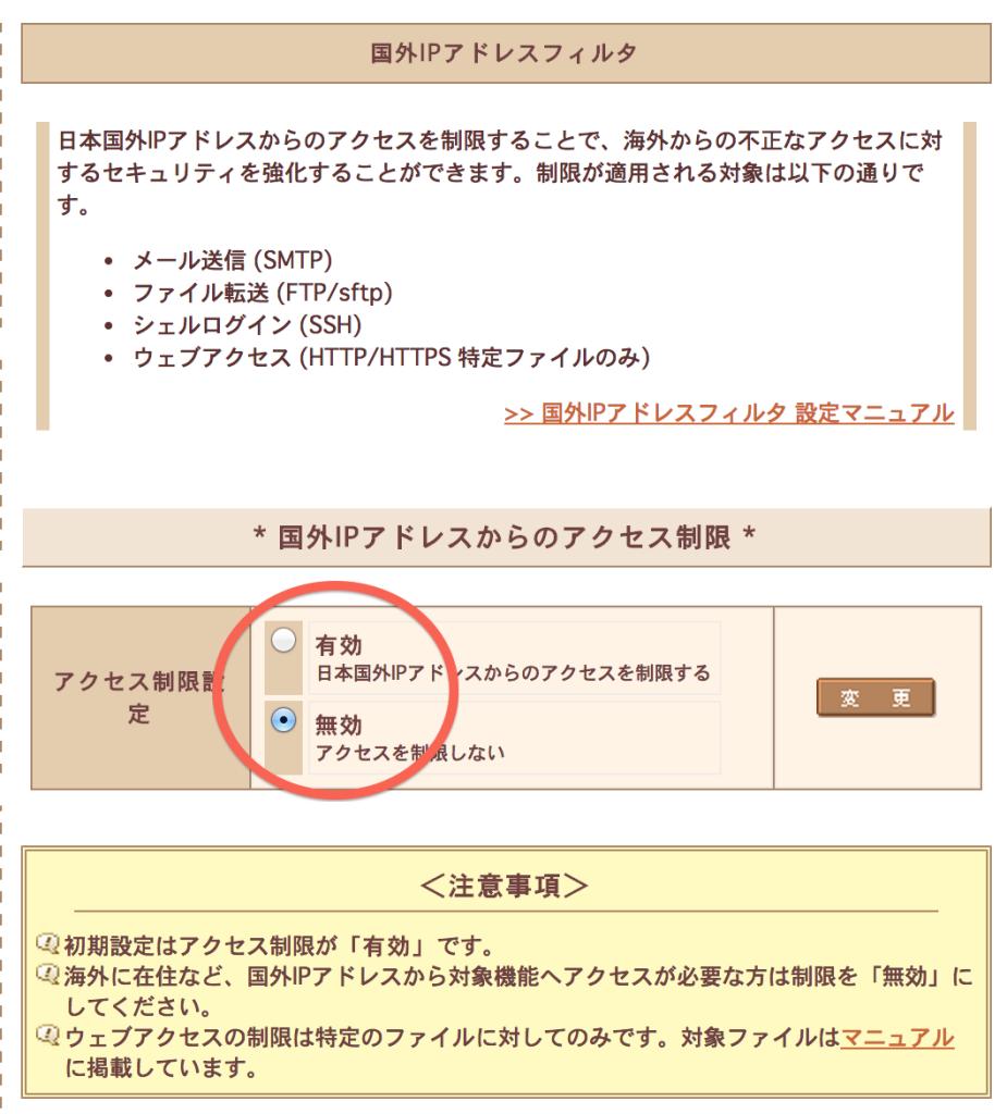 サクラサーバーに国外からFTPでアクセス出来る様にする方法