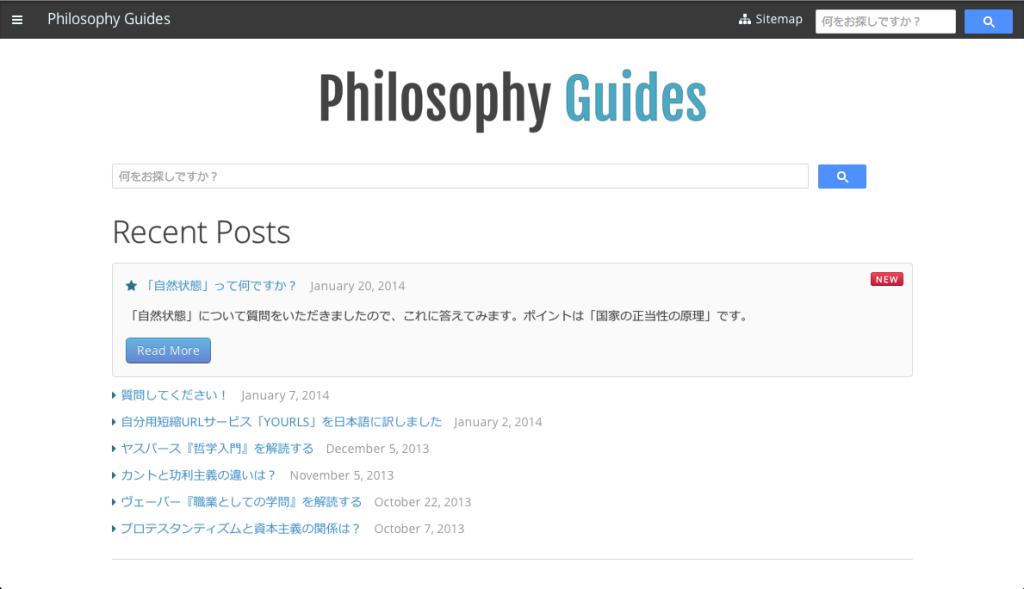 哲学のサイト