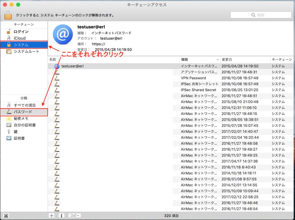 Macでwifiのパスワード忘れた時に確認する方法_3