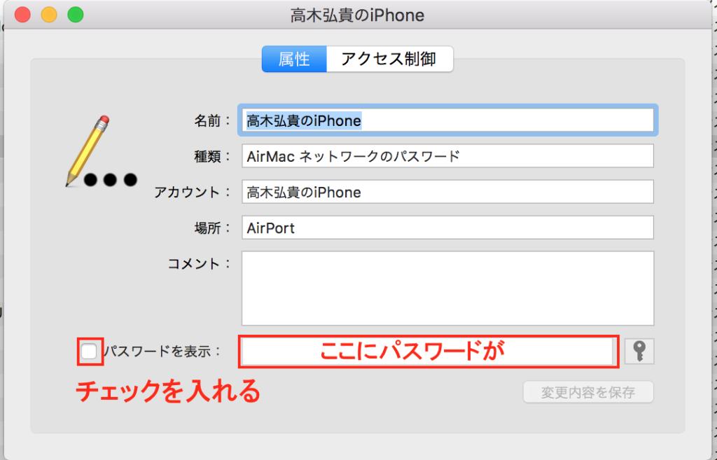 Macでwifiのパスワード忘れた時に確認する方法_6