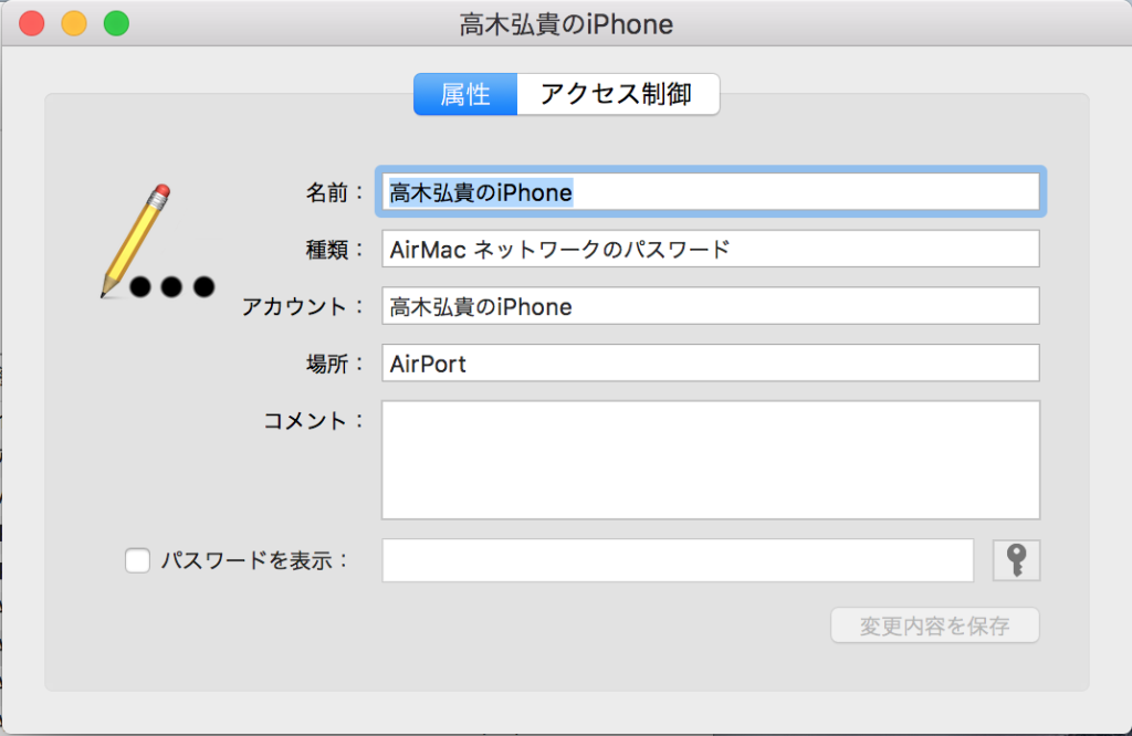 Macでwifiのパスワード忘れた時に確認する方法_4