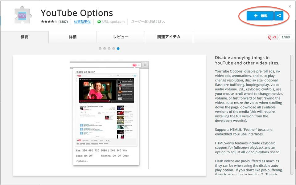youtubeoptions3