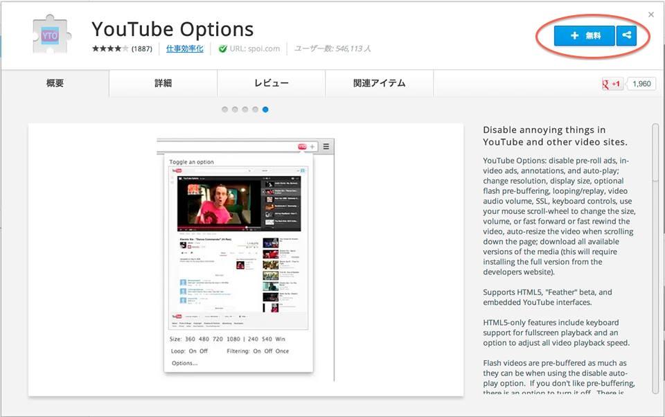 youtubeoptions3